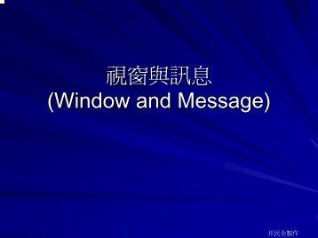 視窗與訊息(Window and Message)