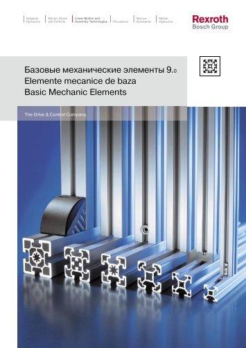 Базовые механические элементы REXROTH