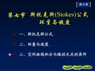 斯托克斯(Stokes)公式环量与旋度第七节