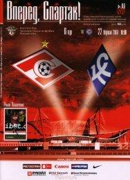 2007.04.22: СПАРТАК vs Крылья Советов (Самара, Россия ...