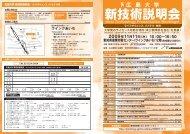 広 島 大 学 - 新技術説明会