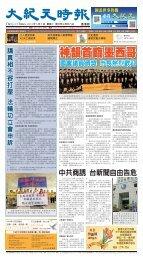 中共商誘台新聞自由告危 - 香港大紀元