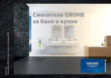 Смесители GROHE за баня и кухня - P90.bg