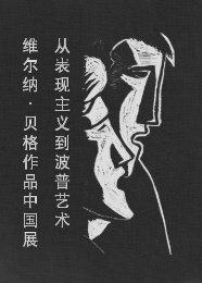 维尔纳·贝格作品中国展WERNER BERG GOES CHINA