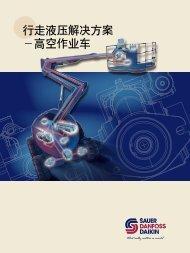 行走液压解决方案-高空作业车/Aerial Lift - Sauer-Danfoss