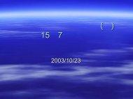 地質調査資料整理要領(案) 説明会 - 日本建設情報総合センター