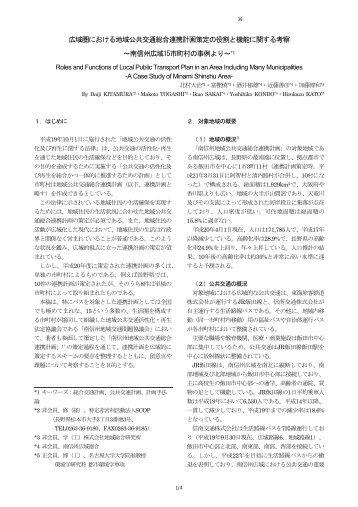 広域圏における地域公共交通総合連携計画策定の役割と ... - 名古屋大学