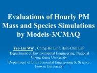 Models-3/CMAQ模擬之懸浮微粒質量與成份濃度的逐時性能評估