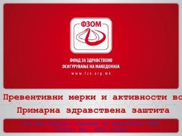 Презентација за цели во ПЗЗ за 2011-2012 година