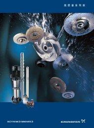 高质量系列泵 - Grundfos
