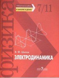 Шилов В.Ф. Электродинамика. Лабораторные работы по физике