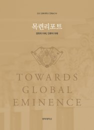 TOWARDS GLOBAL EMINENCE - 경희대학교