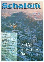 Schalom - Österreichisch-Israelische Gesellschaft