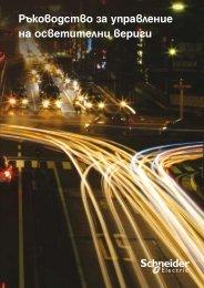Ръководство за управление на осветителни вериги (pdf, 7.46mb)