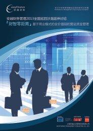 安越财务管理2013全国巡回沙龙延伸讨论 - 安越咨询