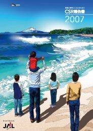 CSR報告書2007 (60ページ/4.6MB)