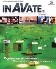 Скачать целиком (4.3 Мб) - InAVate