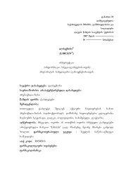 libeqsini® (LIBEXIN instruqcia (informacia specialistebisaTvis ...