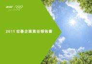 2011 宏碁企業責任報告書 - Acer Group