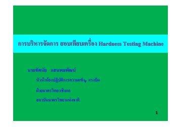 การบริหารจัดการสอบเทียบเครื่องHardness Testing Machine