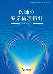 医師の職業倫理指針 - 日本医師会