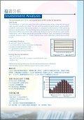 Cqmbilingualcatalogue atal - Page 5