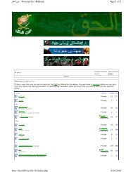 Page 1 of 2 ا د - Powered by vBulletin 8/28/2010 http://deenalhaq ...