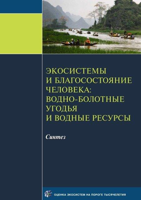 экосистемы и благосостояние человека: водно болотные угодья ...