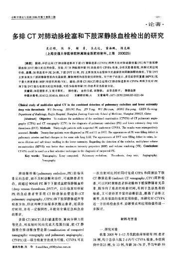 多排CT对肺动脉栓塞和下肢深静脉血栓检出的研究 - 上海交通大学 ...