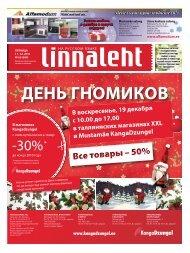 В воскресенье, 19 декабря с 10.00 до 17.00 в ... - Linnaleht