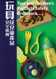《玩具及兒童產品安全條例》 (在新視窗開啟) - 香港海關