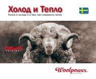 Холод и Тепло - Woolpower
