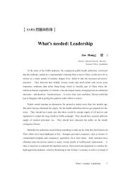 下載全文資料PDF(830k) - 國家政策研究基金會