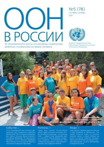 Сентябрь-октябрь - UN Russia