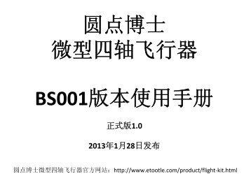 1.使用手册下载(中文) - 圆点博士