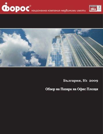 Доклад за пазара на офис площи - H2 2009 - национална ...