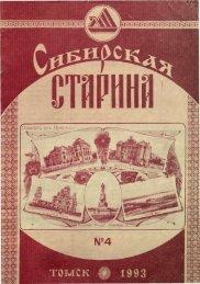букинист». предлагает... - Электронная библиотека. Томская ...