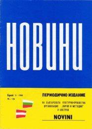 Zeitschrift Novini - Ausgabe 3, 1988