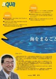 海をまるごとごちそうさ - 北海道大学大学院水産科学研究院・大学院水産 ...