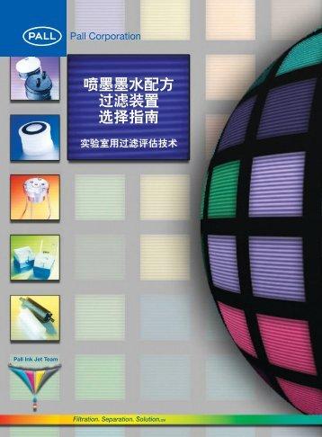 喷墨墨水配方过滤装置选择指南 - Pall Corporation