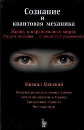 Менский М. Б. / Сознание и квантовая механика - Электронная ...