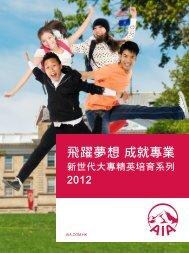 飛躍夢想成就專業 - Career Planning and Development Centre