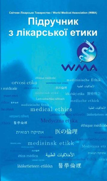Підручник з лікарської етики - World Medical Association