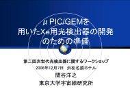 μPIC/GEMを 用いた光検出器の開発 - 東京大学素粒子物理国際研究 ...