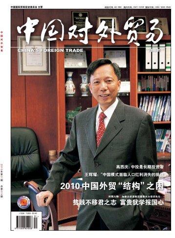 """2010中国外贸""""结构""""之困 - 中国国际贸易促进委员会"""