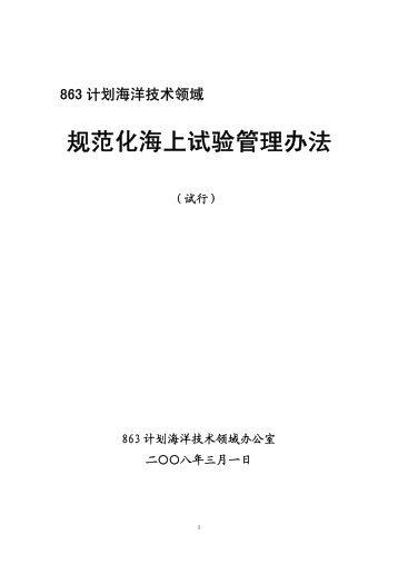 863计划海洋技术领域规范化海上试验管理办法