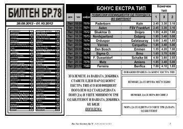 БОНУС ЕКСТРА ТИП - Вил Хил