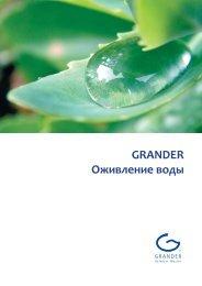 GRANDER Оживление воды