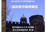 TL - 國立臺灣大學