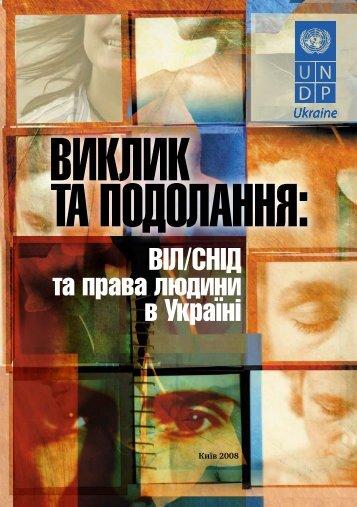 ВІЛ/СНІД та права людини в Україні - UNDP in Ukraine